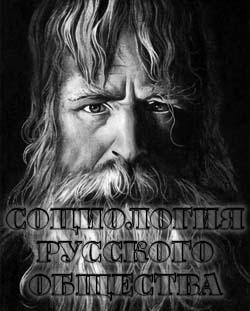 Социология русского общества