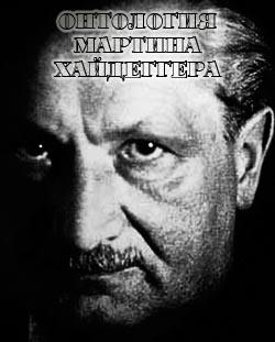 Онтология Мартина Хайдеггера