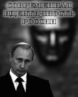 Современная идентичность России