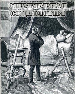Структурная социология